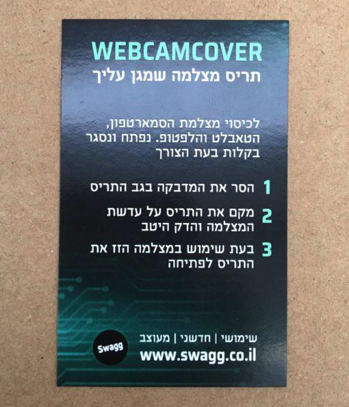 WEBCAMCOVER מגן על הפרטיות שלך
