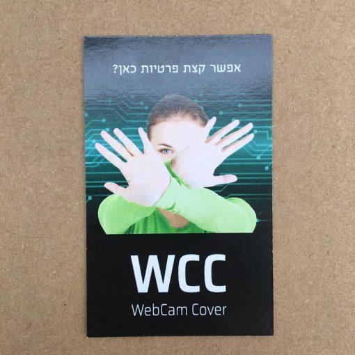WCC תריס מצלמה שמגן על פרטיותך