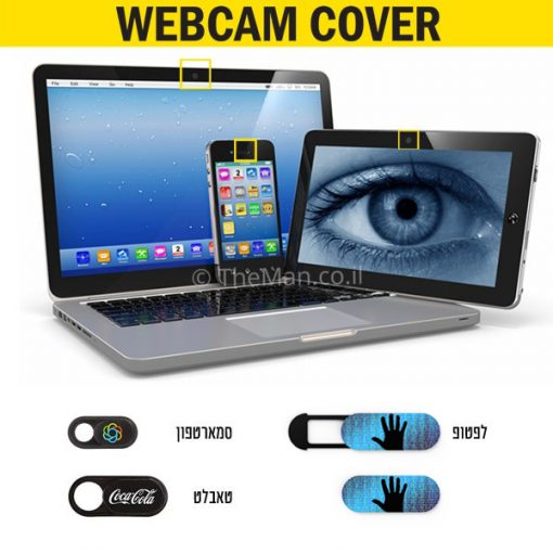 תריס מצלמה WebCamCover שמגן עלייך!