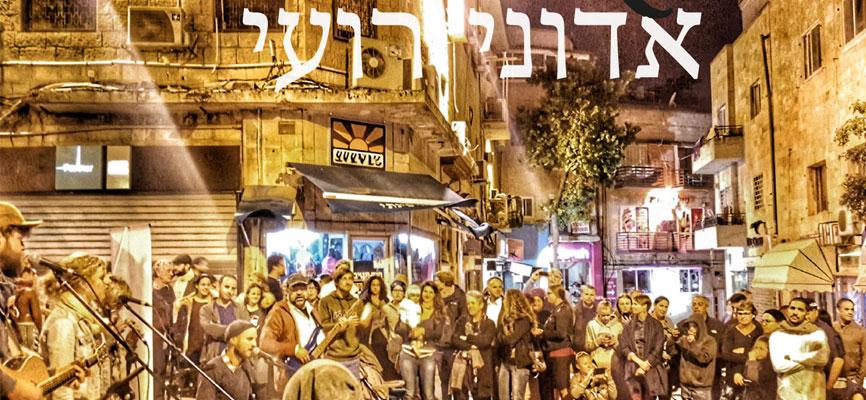 אדוני רועי ISRAEL WE STAND WITH YOU